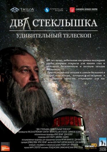 porno-dlya-mobilnogo-planetariya